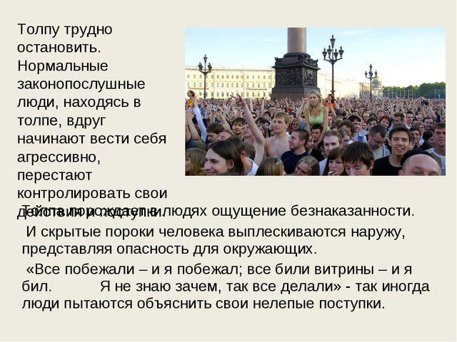 Толпа порождает в людях ощущение безнаказанности. И скрытые пороки человека...