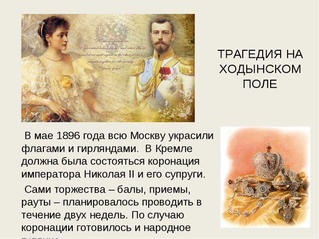 ТРАГЕДИЯ НА ХОДЫНСКОМ ПОЛЕ В мае 1896 года всю Москву украсили флагами и гирл...
