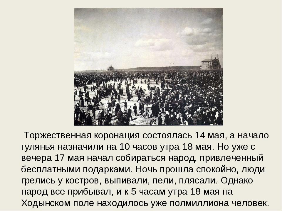 Торжественная коронация состоялась 14 мая, а начало гулянья назначили на 10...