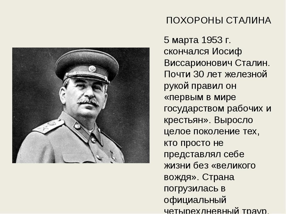 ПОХОРОНЫ СТАЛИНА 5 марта 1953 г. скончался Иосиф Виссарионович Сталин. Почти...