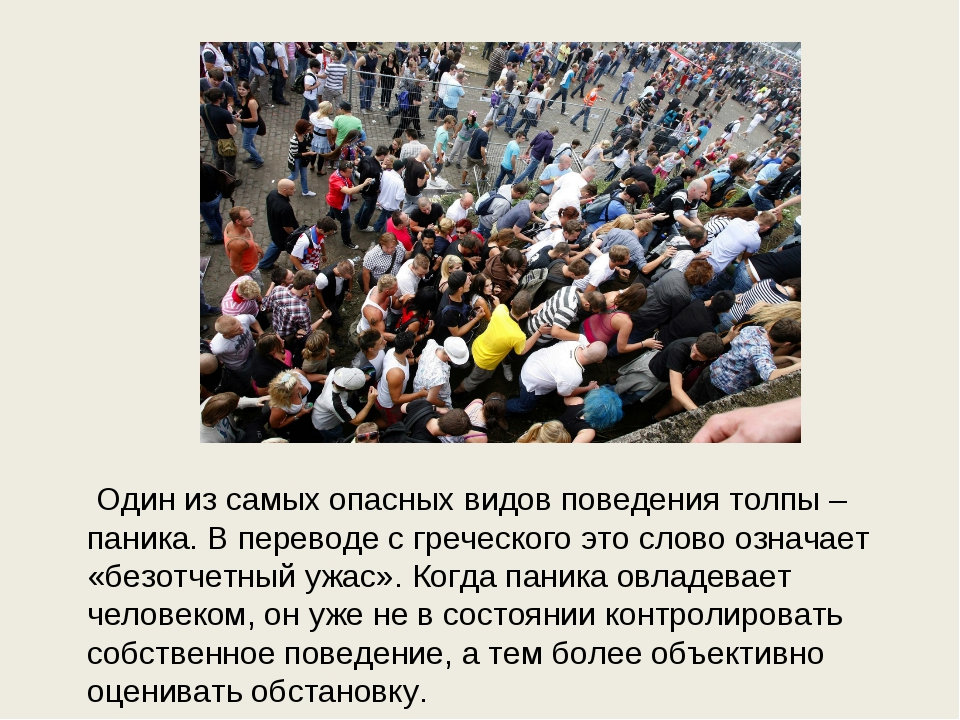 Один из самых опасных видов поведения толпы – паника. В переводе с греческог...