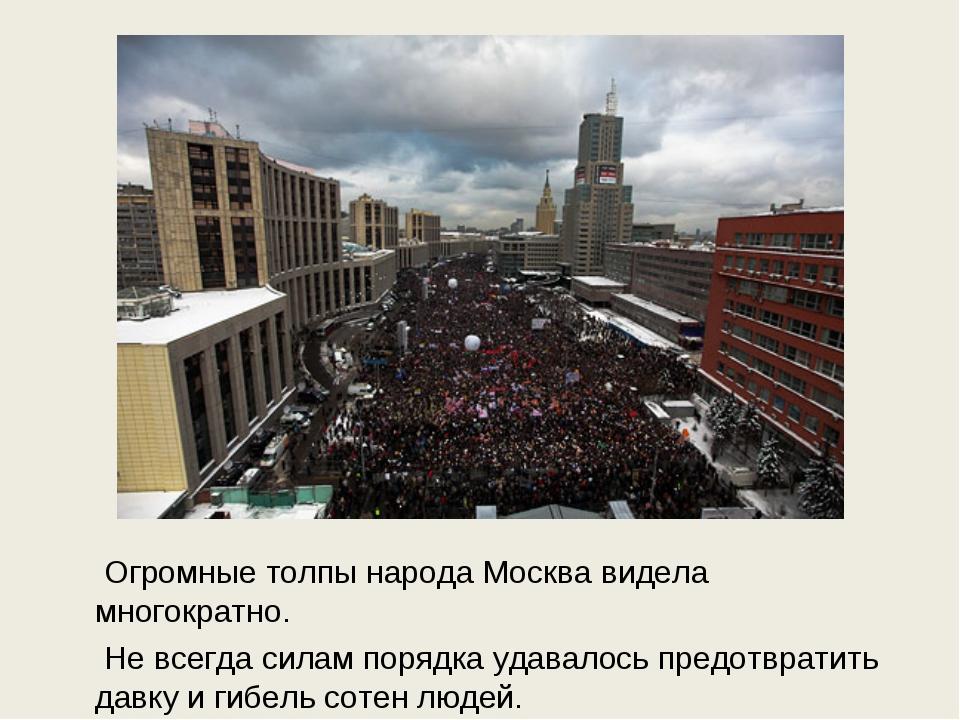 Огромные толпы народа Москва видела многократно. Не всегда силам порядка уда...