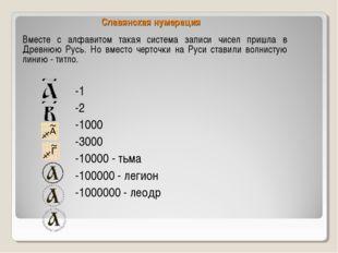 Славянская нумерация Вместе с алфавитом такая система записи чисел пришла в Д