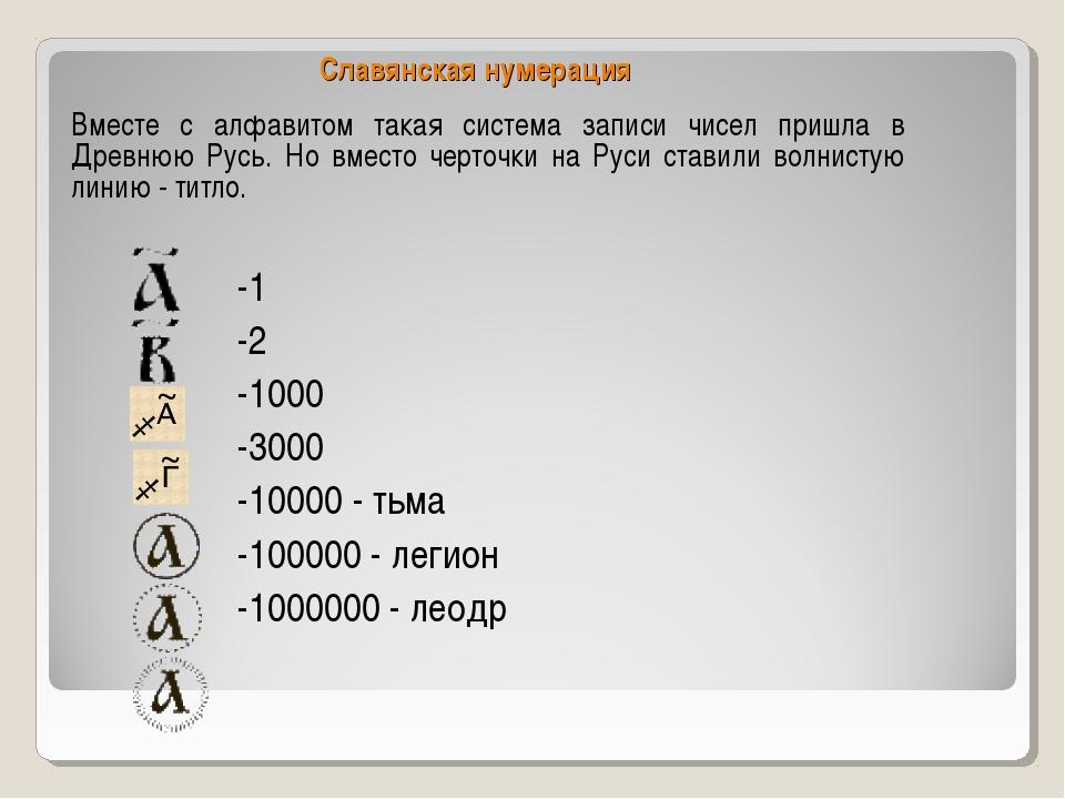 Славянская нумерация Вместе с алфавитом такая система записи чисел пришла в Д...