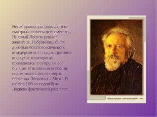 Неожиданно для родных, и не смотря на советы повременить, Николай Лесков реша