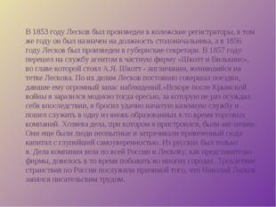 В 1853 году Лесков был произведен в колежские регистраторы, в том же году он