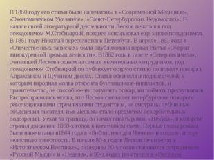В 1860 году его статьи были напечатаны в «Современной Медицине», «Экономическ