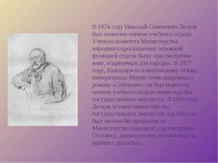 В 1874 году Николай Семенович Лесков был назначен членом учебного отдела Учен