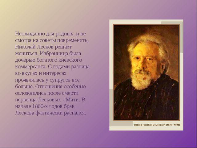 Неожиданно для родных, и не смотря на советы повременить, Николай Лесков реша...