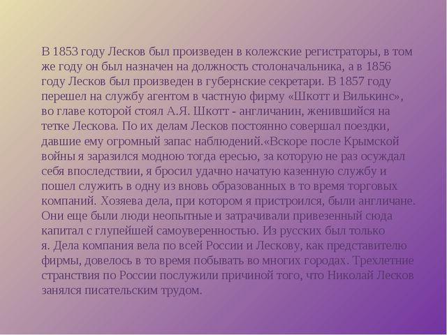В 1853 году Лесков был произведен в колежские регистраторы, в том же году он...