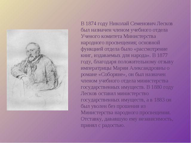 В 1874 году Николай Семенович Лесков был назначен членом учебного отдела Учен...
