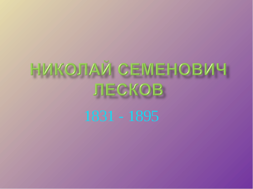 1831 - 1895