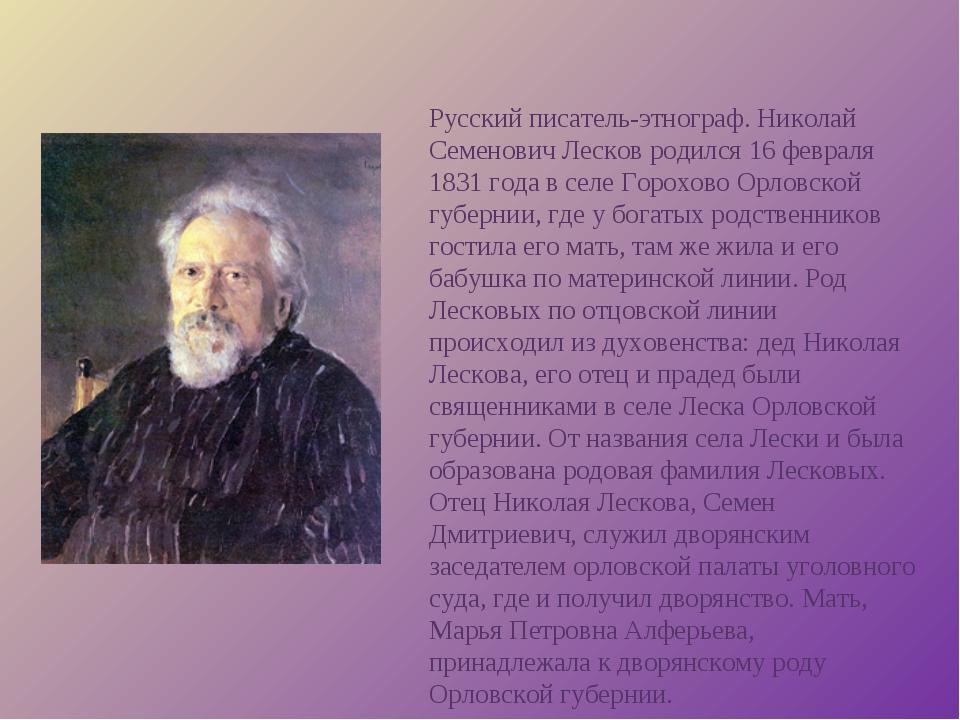 Русский писатель-этнограф. Николай Семенович Лесков родился 16 февраля 1831 г...