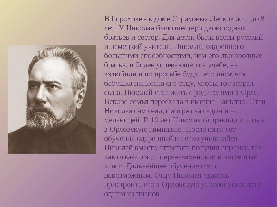 В Горохове - в доме Страховых Лесков жил до 8 лет. У Николая было шестеро дво...