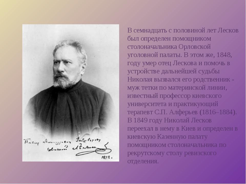 В семнадцать с половиной лет Лесков был определен помощником столоначальника...