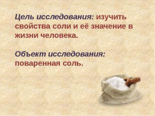Цель исследования: изучить свойства соли и её значение в жизни человека. Объе