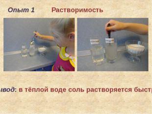 Опыт 1 Растворимость Вывод: в тёплой воде соль растворяется быстрее