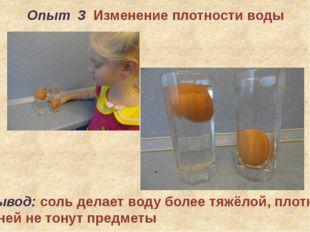Опыт 3 Изменение плотности воды Вывод: соль делает воду более тяжёлой, плотно