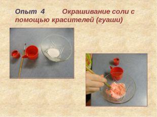 Опыт 4 Окрашивание соли с помощью красителей (гуаши)