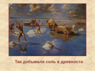 Так добывали соль в древности