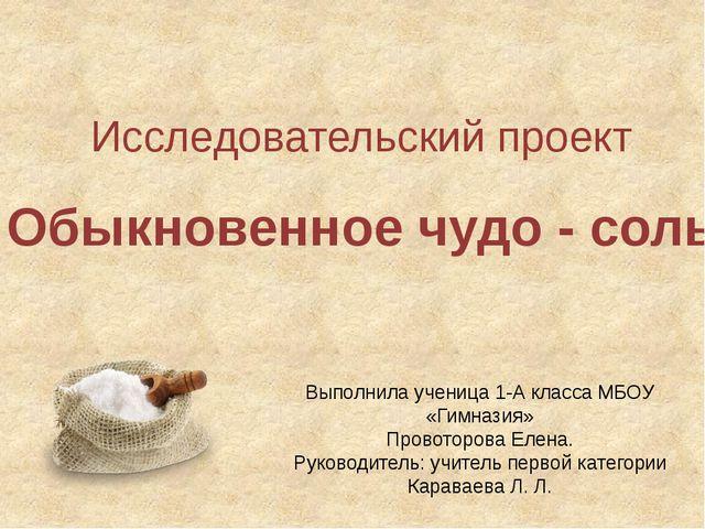 Исследовательский проект Обыкновенное чудо - соль Выполнила ученица 1-А класс...