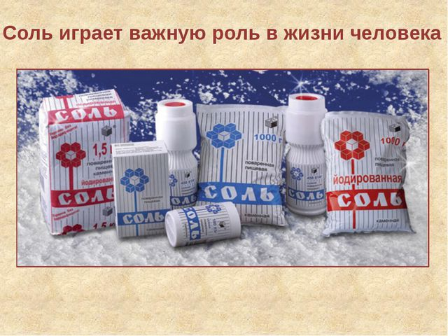 Соль играет важную роль в жизни человека