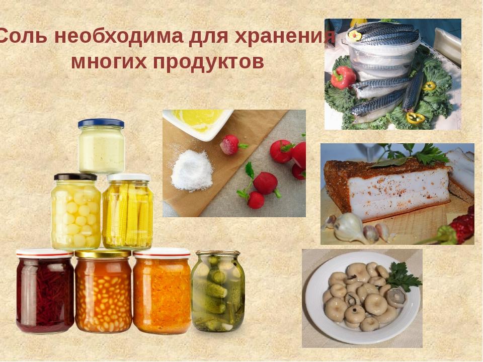 Соль необходима для хранения многих продуктов