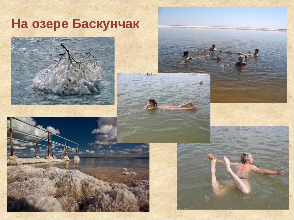 На озере Баскунчак
