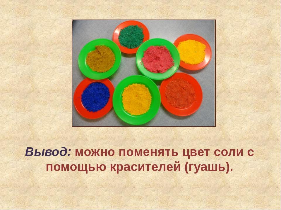 Вывод: можно поменять цвет соли с помощью красителей (гуашь).