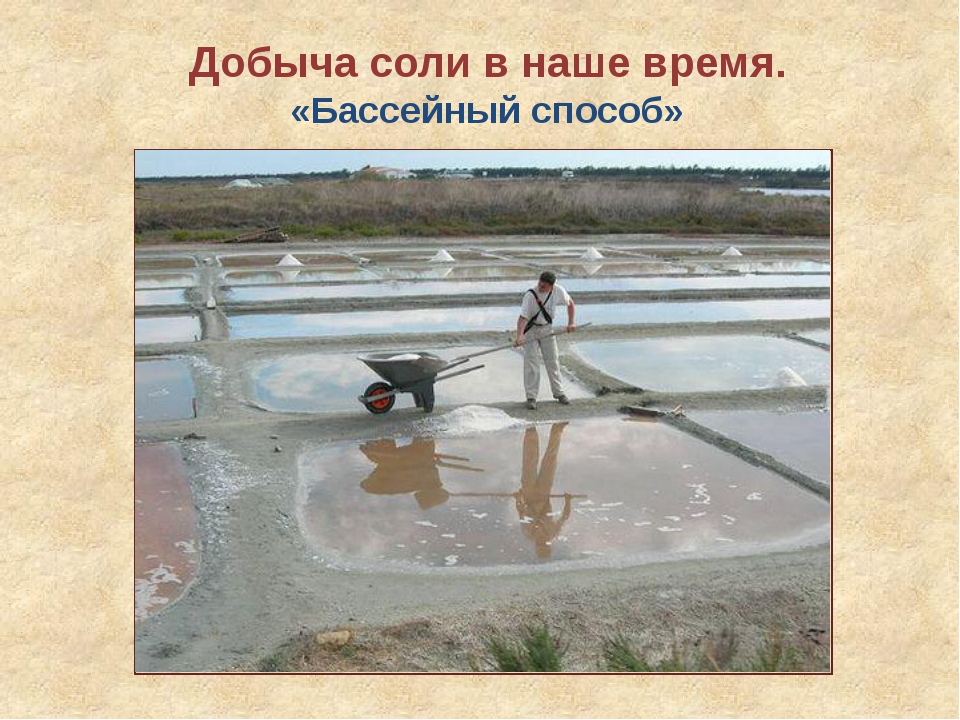 Добыча соли в наше время. «Бассейный способ»