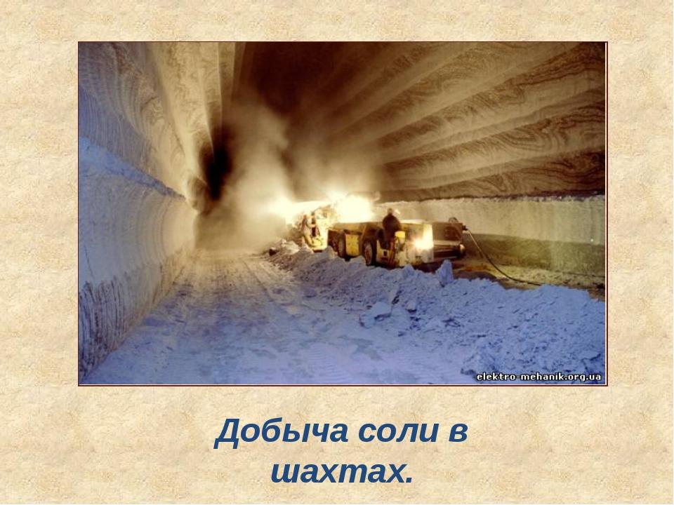 Добыча соли в шахтах.