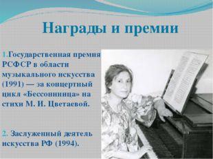 1.Государственная премия РСФСР в области музыкального искусства (1991) — за к