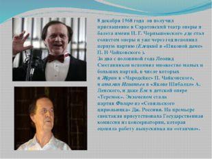 8 декабря 1968 года он получил приглашение в Саратовский театр оперы и балет