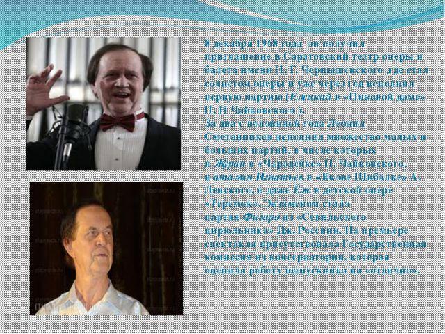 8 декабря 1968 года он получил приглашение в Саратовский театр оперы и балет...
