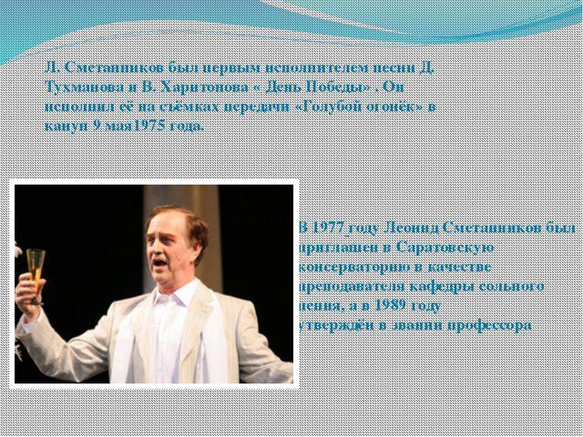 Л. Сметанников был первым исполнителем песни Д. Тухманова и В. Харитонова « Д...