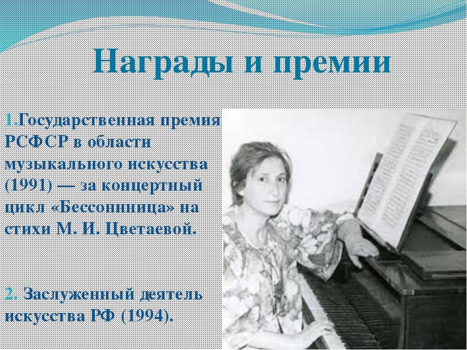 1.Государственная премия РСФСР в области музыкального искусства (1991) — за к...