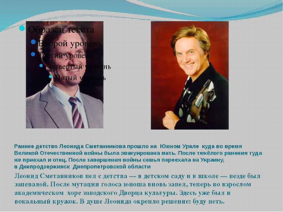 Раннее детство Леонида Сметанникова прошло на Южном Урале куда во время Ве...