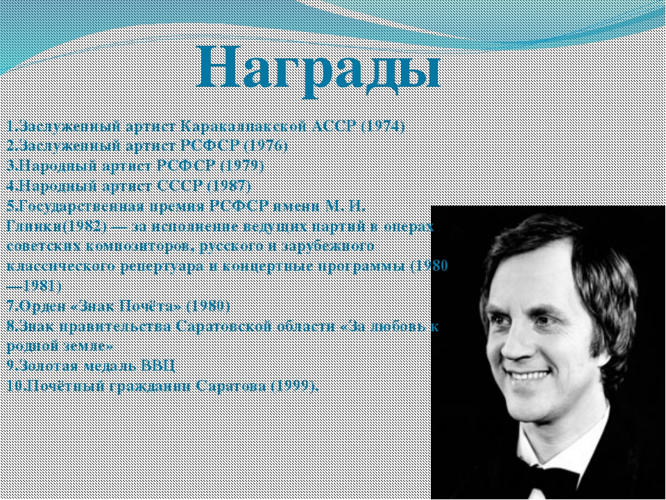 1.Заслуженный артист Каракалпакской АССР (1974) 2.Заслуженный артист РСФСР(1...