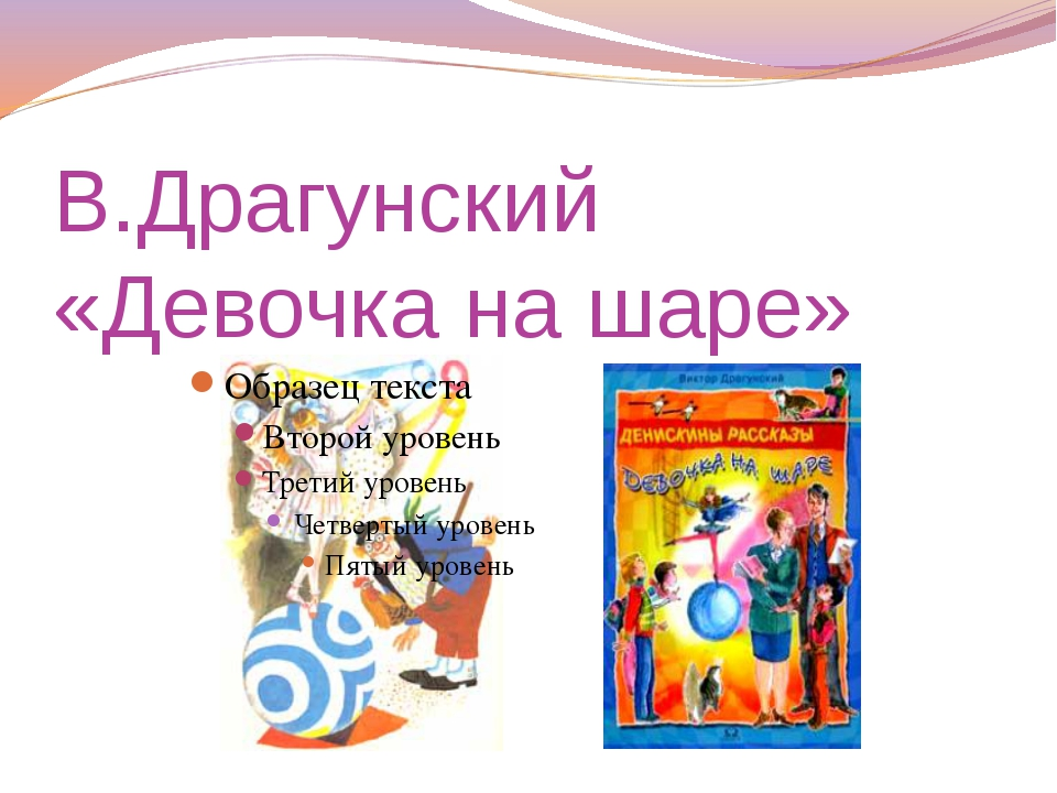 В.Драгунский «Девочка на шаре»