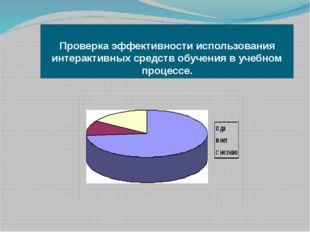 Проверка эффективности использования интерактивных средств обучения в учебно