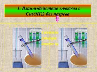 1. Взаимодействие глюкозы с Cu(OH)2 без нагрева образование раствора васильк