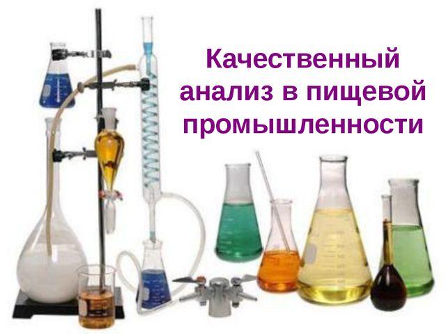 Качественный анализ в пищевой промышленности