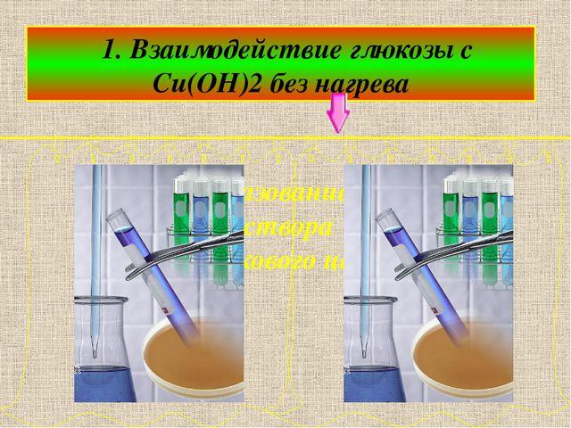 1. Взаимодействие глюкозы с Cu(OH)2 без нагрева образование раствора васильк...