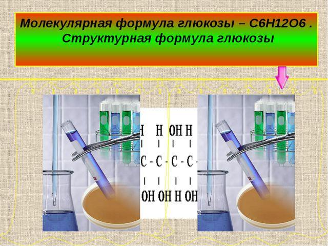 Молекулярная формула глюкозы – C6H12O6 . Структурная формула глюкозы