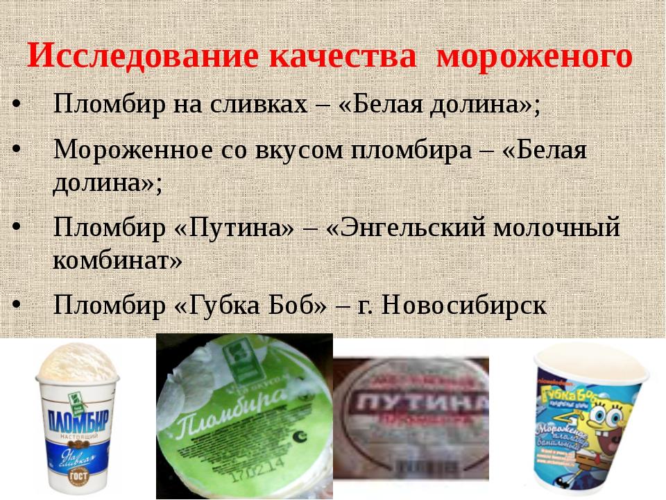 Пломбир на сливках – «Белая долина»; Мороженное со вкусом пломбира – «Белая д...