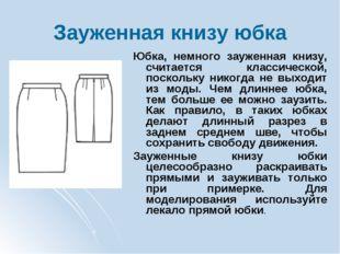 Зауженная книзу юбка Юбка, немного зауженная книзу, считается классической, п