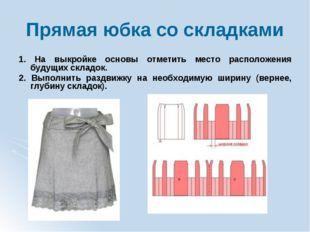 Прямая юбка со складками 1. На выкройке основы отметить место расположения бу