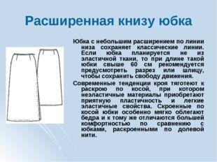 Расширенная книзу юбка Юбка с небольшим расширением по линии низа сохраняет к