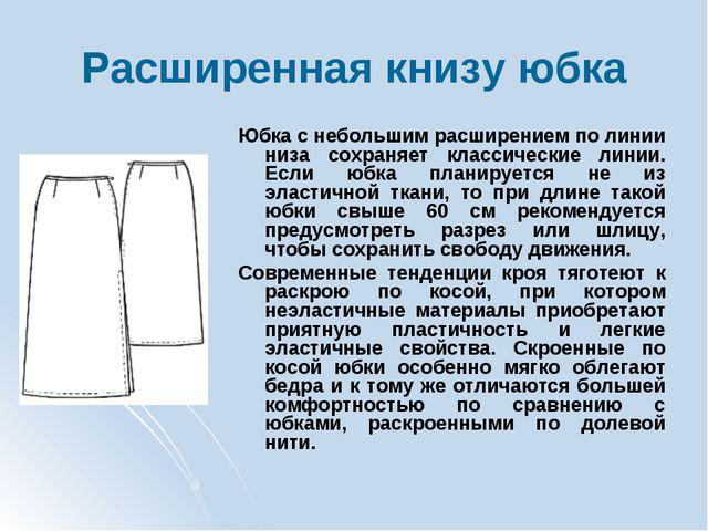 Расширенная книзу юбка Юбка с небольшим расширением по линии низа сохраняет к...