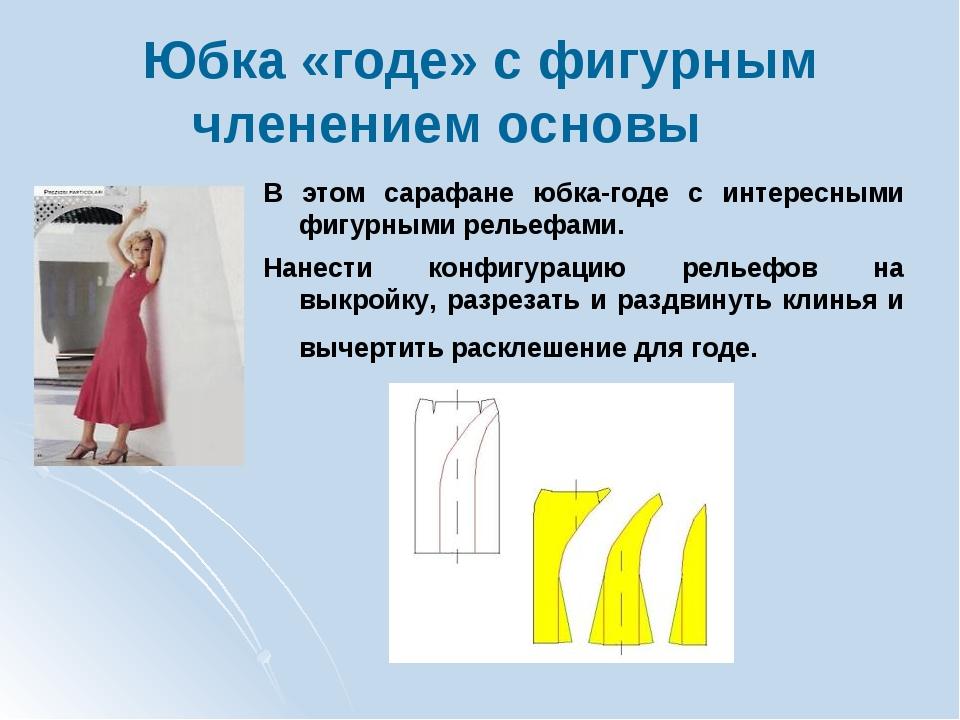 Юбка «годе» с фигурным членением основы В этом сарафане юбка-годе с интересн...